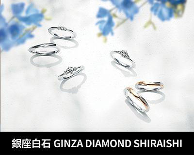 銀座白石GINZA DIAMOND SHIRAISHI,婚戒,鑽戒,對戒,婚戒推薦,結婚戒指,訂婚戒指,情侶對戒,結婚對戒