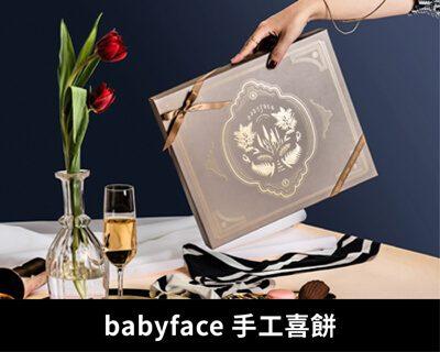 babyface手工喜餅