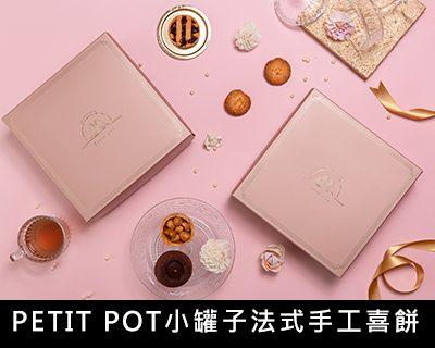 39-PETIT-POT小罐子法式手工喜餅