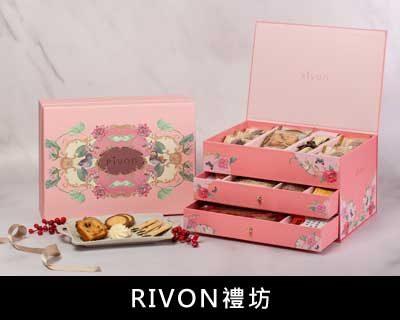 25.RIVON禮坊