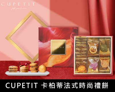 9.CUPETIT卡柏蒂法式時尚禮餅