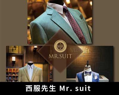 西服先生Mr.-suit