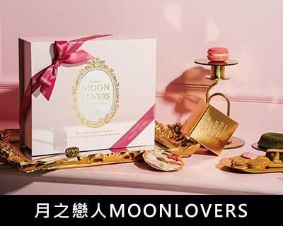 月之戀人MoonLovers