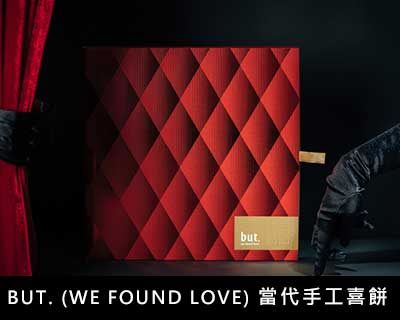 But.-(we-found-love)-當代手工喜餅