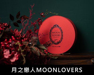 30-月之戀人MoonLovers